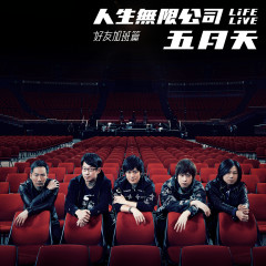 Mayday Life Tour Life Live Bonus Album - Mayday