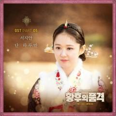 The Last Empress OST Part.5