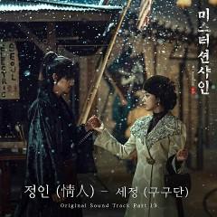 Mr. Sunshine OST Part.13 - Sejeong