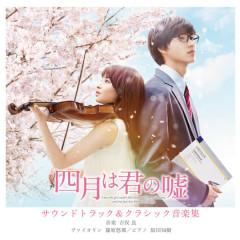 Shigatsu Wa Kimino Uso (Soundtrack & Classical music tracks) - Various Artists