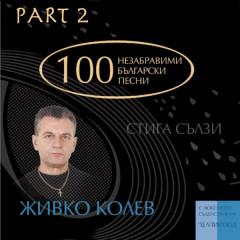 100 Unforgettable Bulgarian Pop Songs By Songwriter Jivko Kolev - Part II - Various Artists