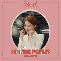 Touch Your Heart OST Part.2