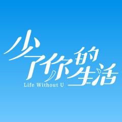Life Without U