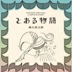 Toarumonogatari - Naotaro Moriyama