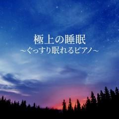 Superb Sleep ~Piano For a Good Night's Sleep~ - Relax Lab