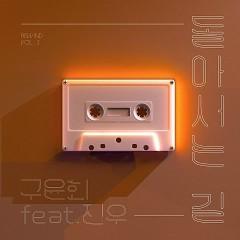 Rewind Vol.2 (Single)