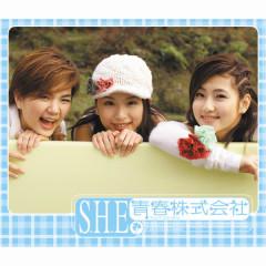 青春株式會社 - S.H.E