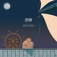 EP.1 Voyage (EP) - Moon Bong