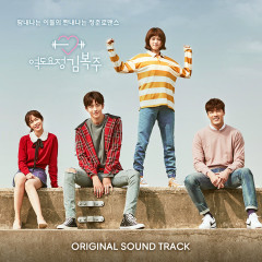 Weightlifting Fairy Kim Bok Joo OST (CD2)