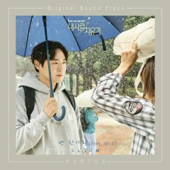 My Healing Love OST Part.4 - 2LSON