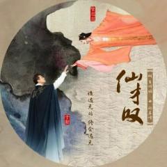 Tiên Tài Thán / 仙才叹 (Single)