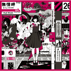 Dororo / Liberated Zone - ASIAN KUNG-FU GENERATION