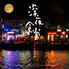 Midnight Diner Original Soundtrack - Various Artists