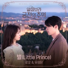 Memories of the Alhambra OST Part.1 - Loco, U Seung Eun