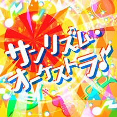 SunRhythm Orchestra♪ (Brand New Ver.)