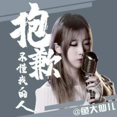 Xin Lỗi, Người Không Hiểu Tôi / 抱歉, 不懂我的人 (Single)