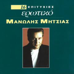 16 Hrisis Epitihies-Erotiko - Manolis Mitsias