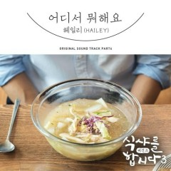 Let's Eat! 3 OST Part.6 - Hailey