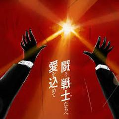 Tatakau Mono tachi e Ai wo Komete
