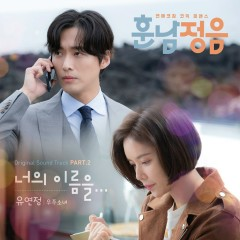 The Undateables OST Part.2 - Yeon Jung