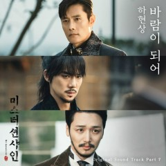 Mr. Sunshine OST Part.7