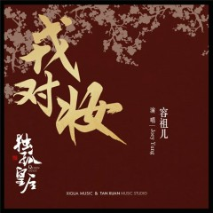 Nhung Đối Trang / 戎对妆