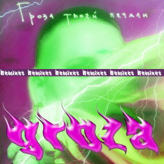 Гроза твоей печали (Remixes) - Groza