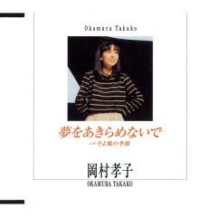 Yume O Akiramenaide - Takako Okamura