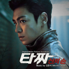 Tazza: The High Rollers 2 (CD1)