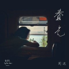 Cảnh Xuân / 春光 (Single)