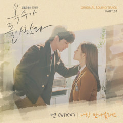 My Strange Hero OST Part.1