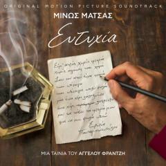 Eftihia (Original Motion Picture Soundtrack) - Minos Matsas