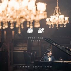 Cống Hiến / 奉献 (Single)