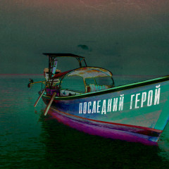 ПОСЛЕДНИЙ ГЕРОЙ (Single)