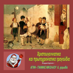 Christmas and New Year's Songs and Carols - Various Artists