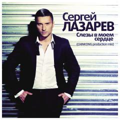 Slezi V Moem Serdce - Sergey Lazarev