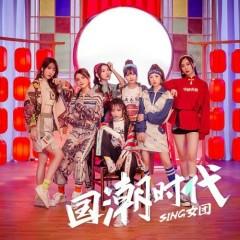 Quốc Triều Thời Đại / 国潮时代 - SING Nữ Đoàn