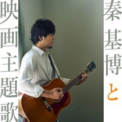 Hata Motohiro To Eiga Shudaika - Motohiro Hata