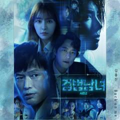 Partners For Justice 2 (Original Television Soundtrack) - Kim Yong Jin