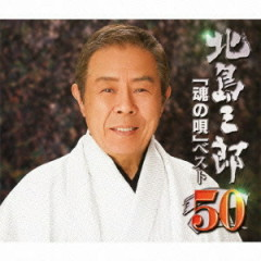 Geido 50 Shunen Kinen Kikaku Kitajima Saburo Tamashii no Uta Best 50 CD1