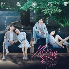 Anh Chỉ Thích Em OST / 我只喜欢你 影视原声带 - Various Artists