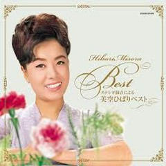 Stereo Rokuon ni yoru Misora Hibari Best - Hibari Misora
