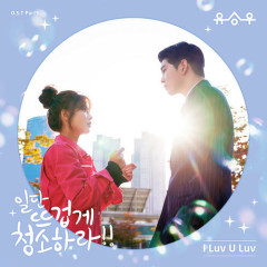 Clean With Passion For Now OST Part.3 - Yu Seung Woo