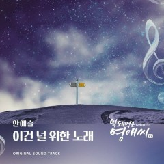 Rude Miss Young Ae Season 17 OST Part.7