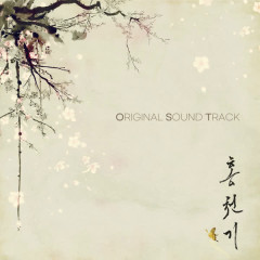 Lovers of the Red Sky OST - Various Artists