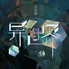 Một Thế Giới Khác / 異世界 - Ngô Kỳ Long