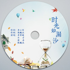 时光如漏沙 - Various Artists