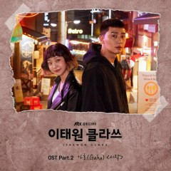 Itaewon Class OST Part.2 (Single) - Gaho