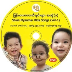 Shwe Myanmar Kids Songs Vol 1