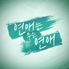 What Is The Repationship OST Part.1